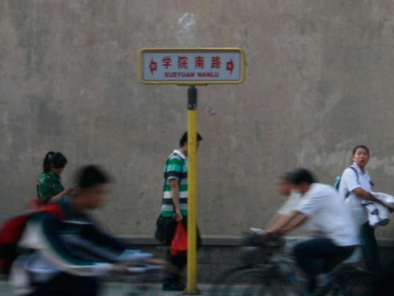 Xueyuan Nanlu