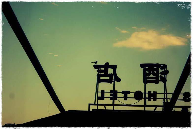 Sundown. Back to Yihai Hotel